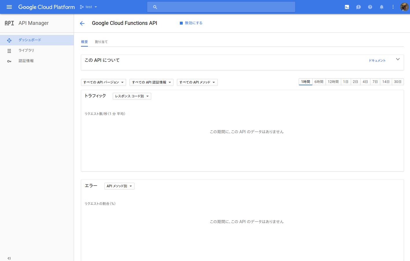API Manager   test.png