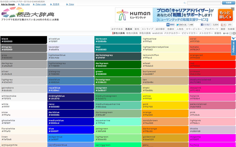 CSSの色選びに困ったら参考にす...