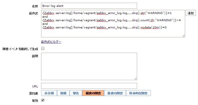 Zabbixログ監視 - トリガーの設定2.png