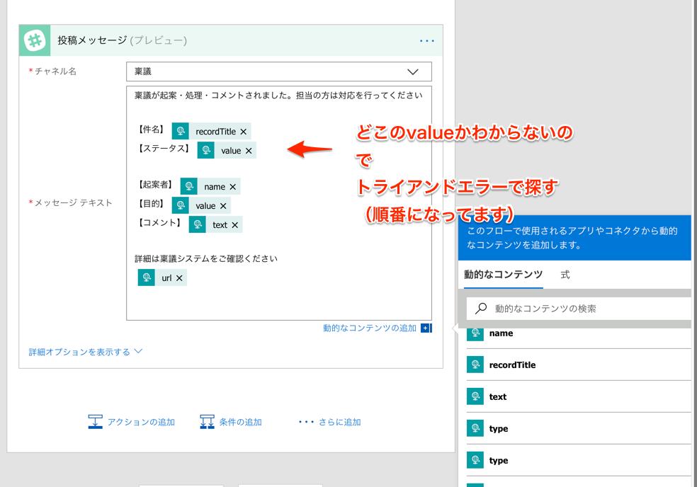 フローの編集___Microsoft_Flow.png