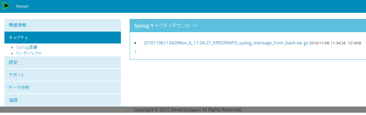 syslog1.PNG