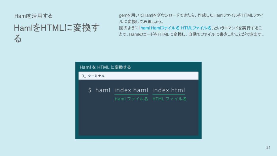 Haml 学習コース 初級編 (15).png