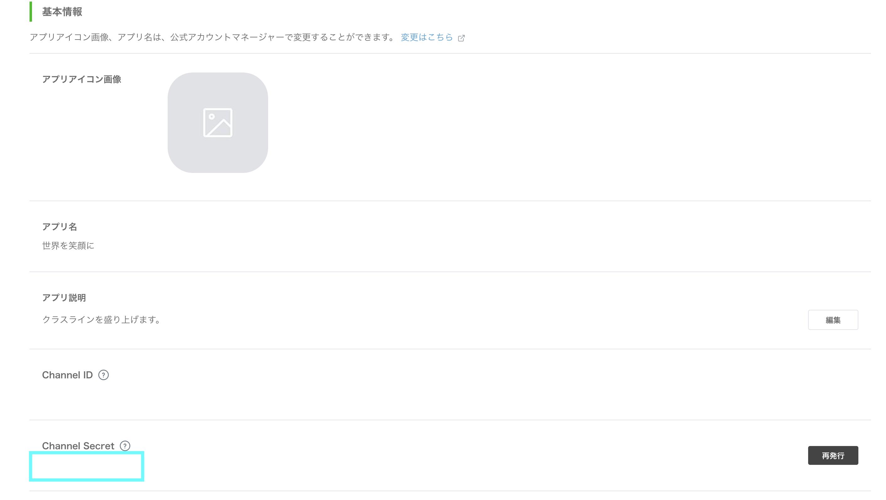 スクリーンショット 2019-01-07 16.31.32.png