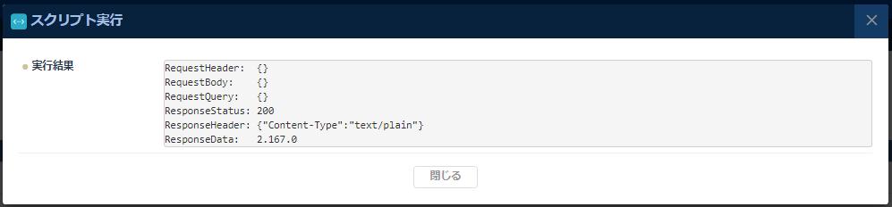 script-exec-result.png