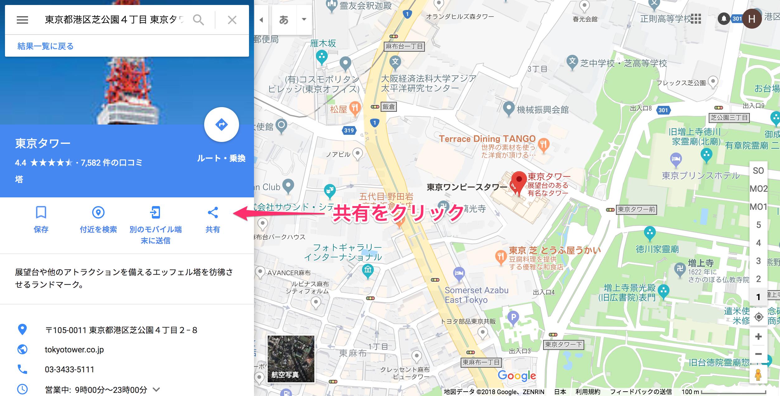 FireShot_Capture_9_-_東京タワー_-_Google_マップ__-_https___www_google_co_jp_maps_place.png