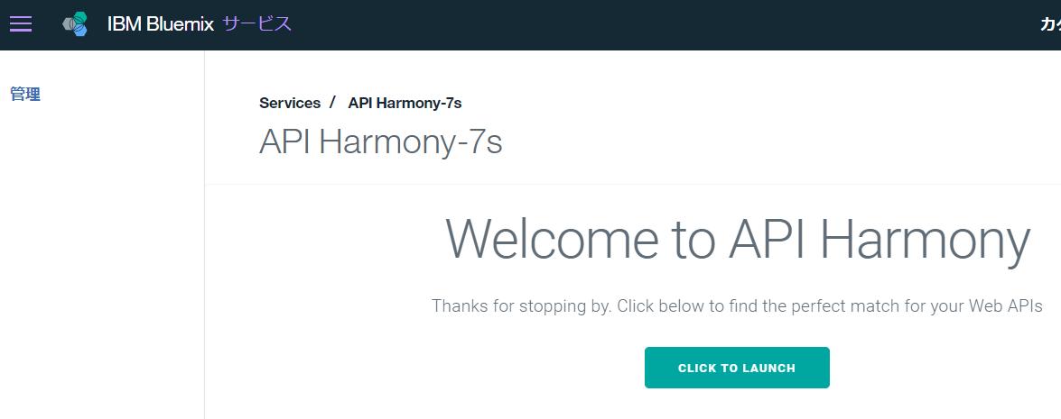 API harmony 1.png