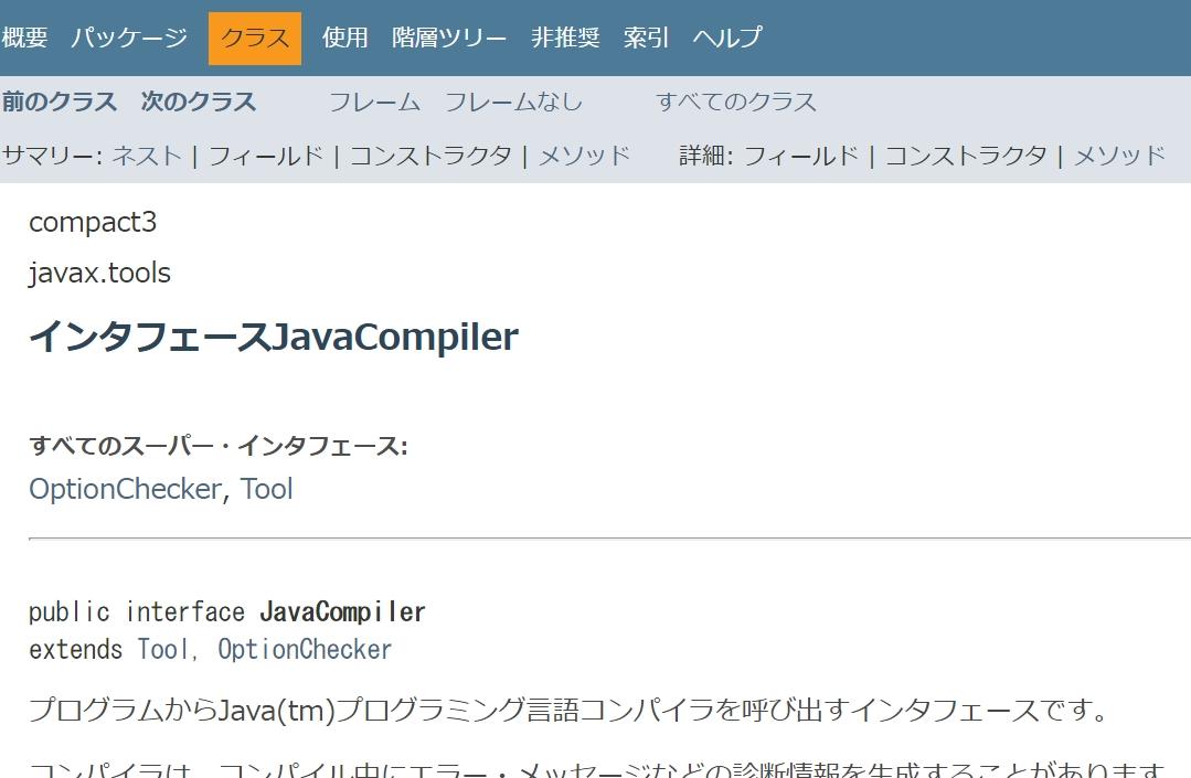 java-compiler.jpg