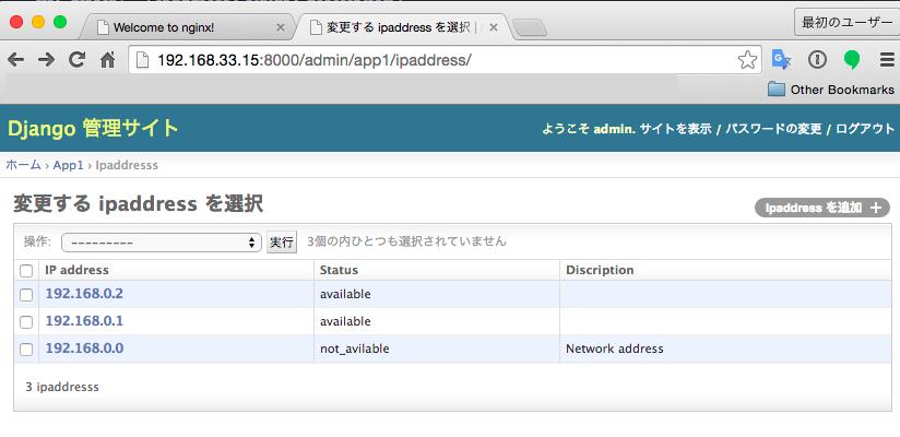 django_admin_app1_regist3_snapshot.png