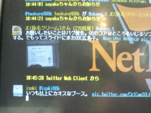 netbsd-x68k