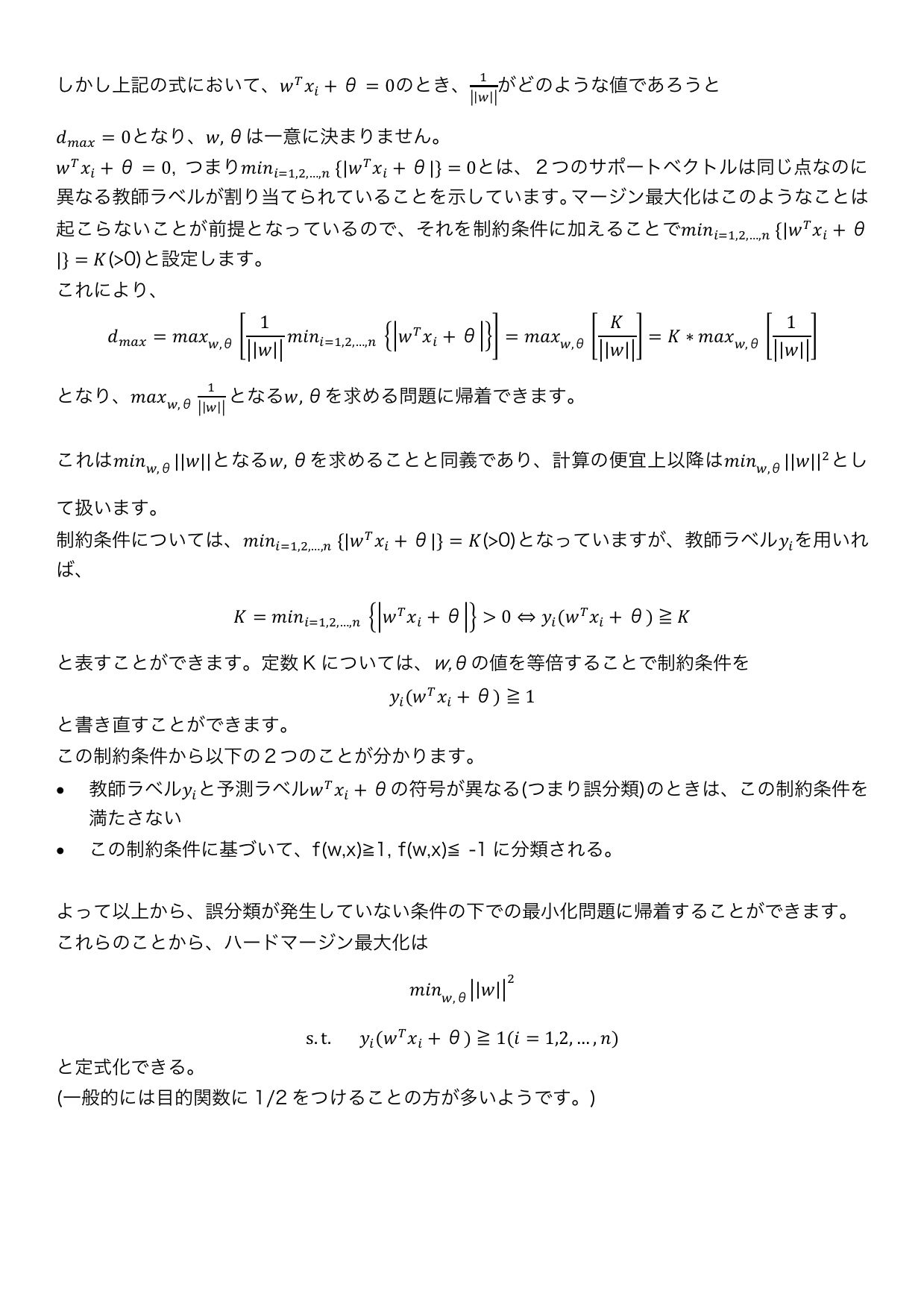 ハードマージン最大化.jpg