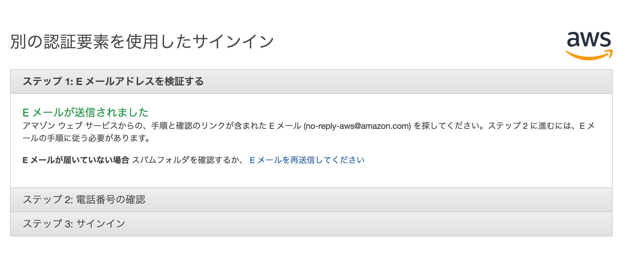 別の認証要素によるアマゾン_ウェブ_サービスのログイン.png