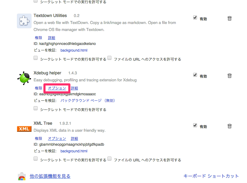 chrome-extension設定