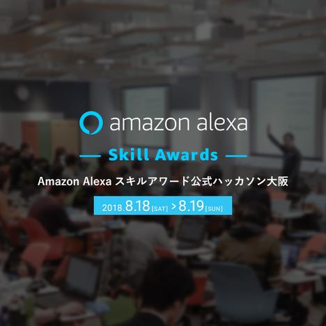Alexaスキルアワード公式ハッカソン大阪(2日間開催)