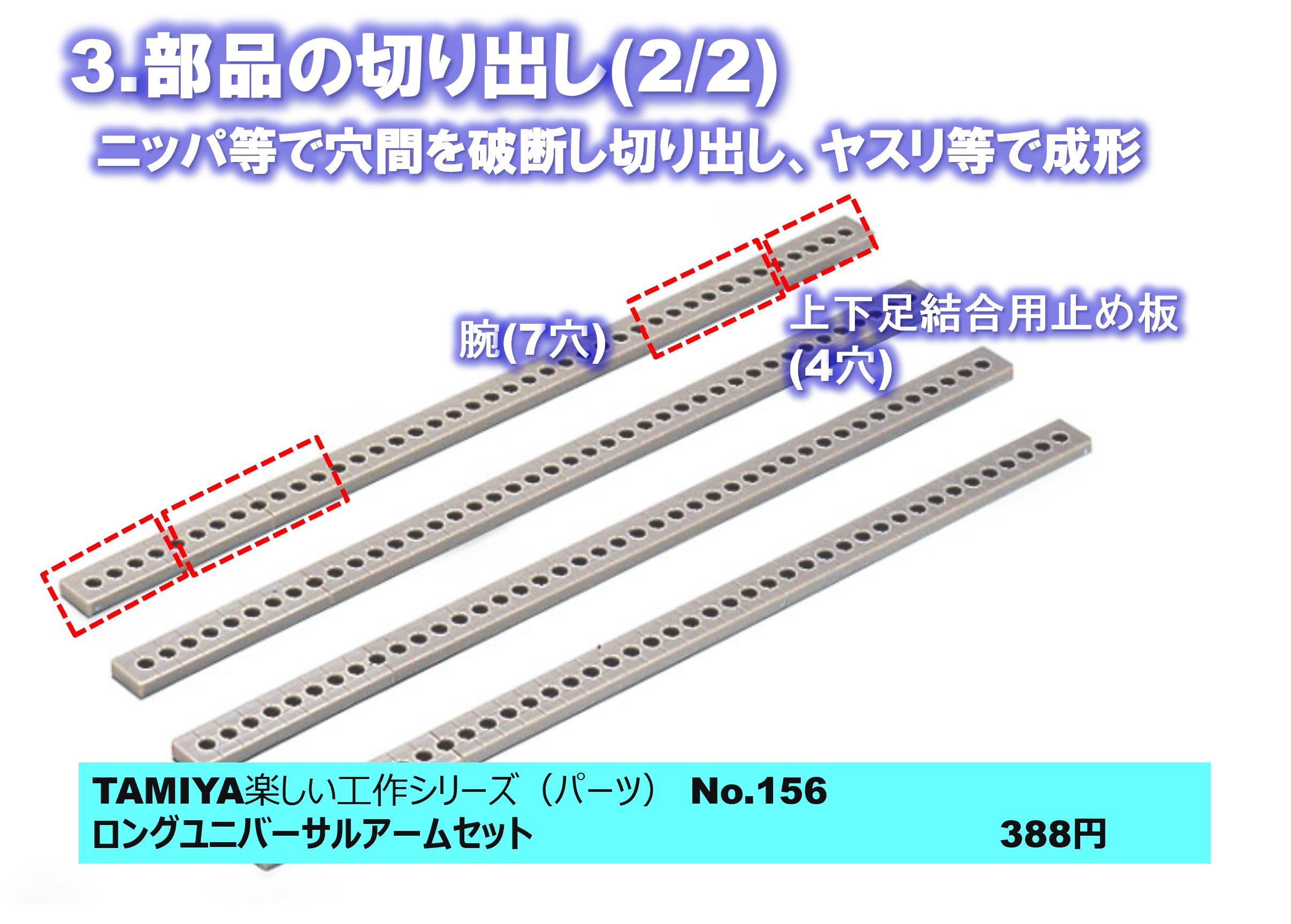 組み立て 2足歩行ロボット-3-2.png