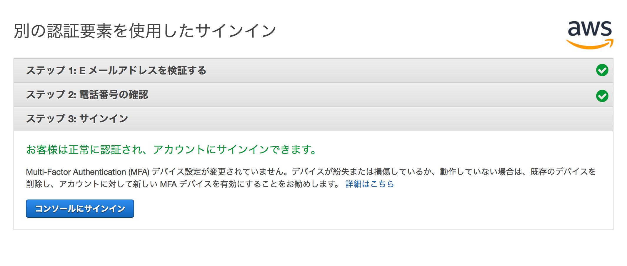 別の認証要素によるアマゾン_ウェブ_サービスのログイン 2.png