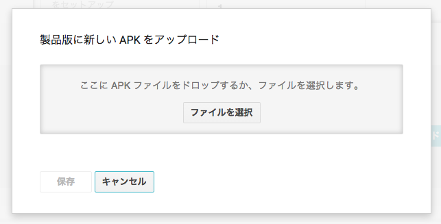 APK   asumo   Google Play Developer Console.png