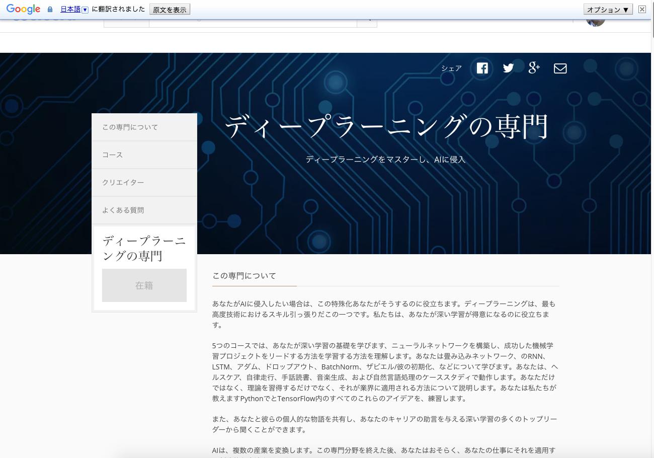 更新】Courseraのディープラーニング講座を日本語で受講する - Qiita