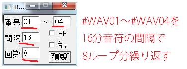 #WAV01~#WAV04を16分音符の間隔で8ループ分繰り返す