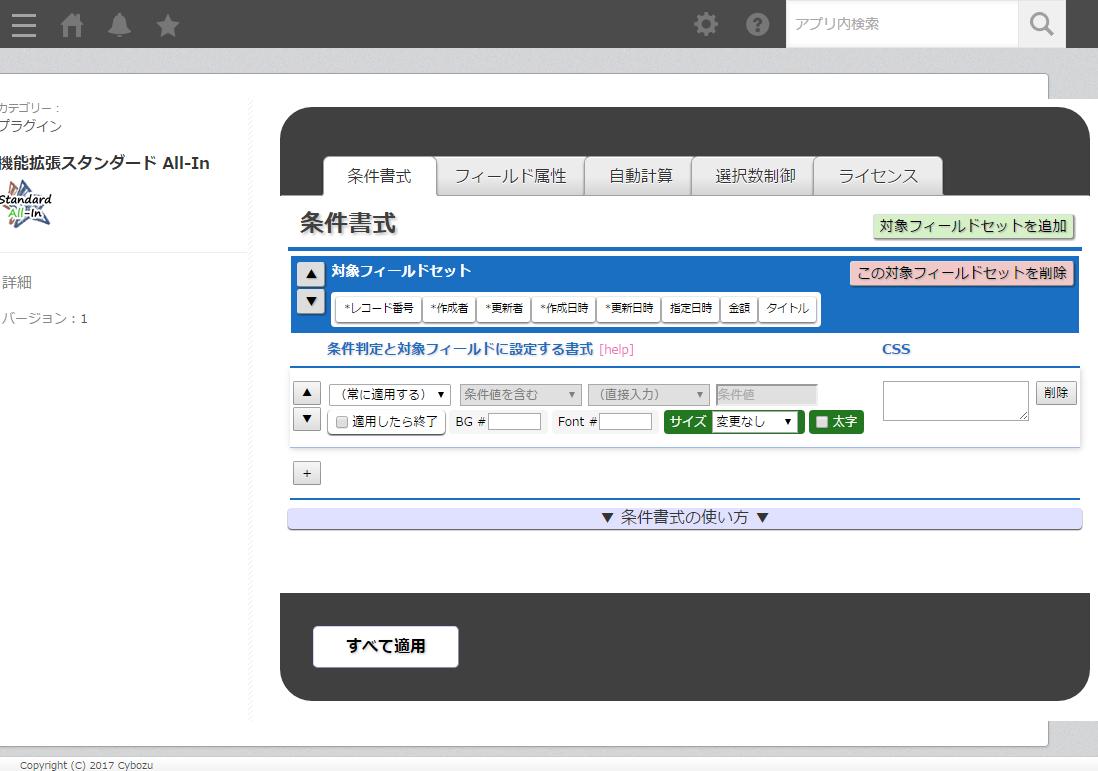 ss_plugin_config.png