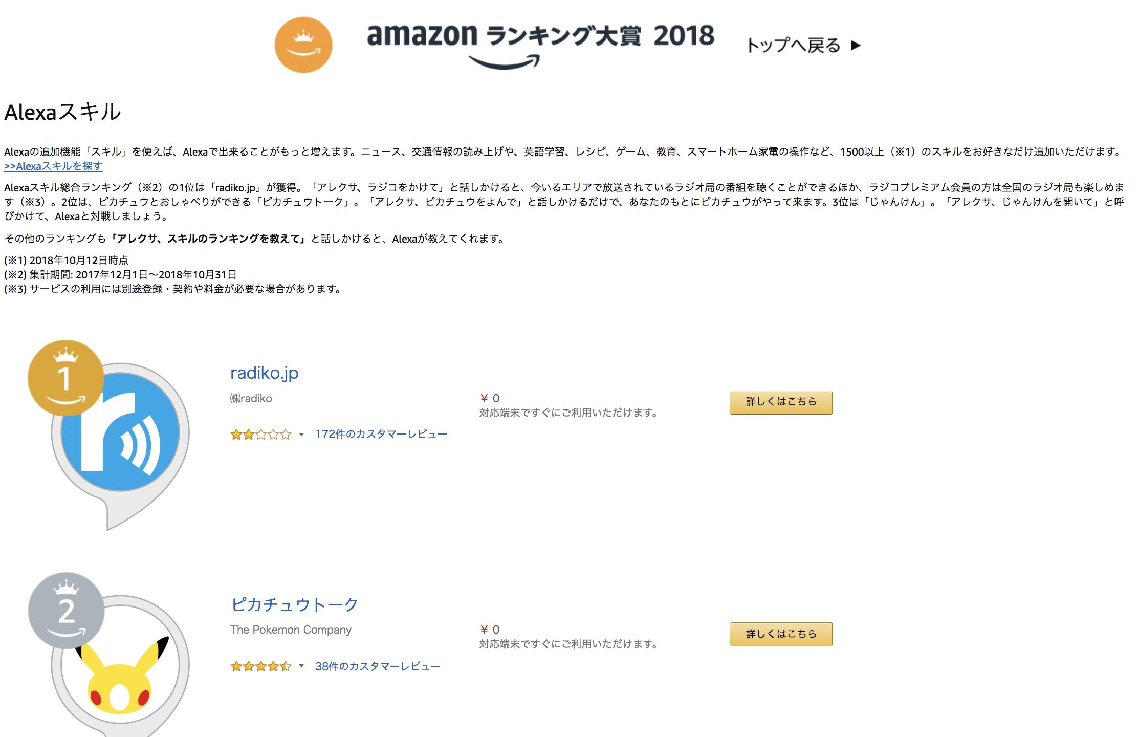 スクリーンショット 2018-12-08 0.14.05.png