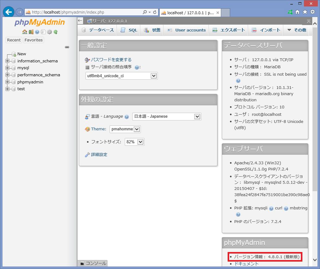 phpMyAdmin-4.8.0.1.png