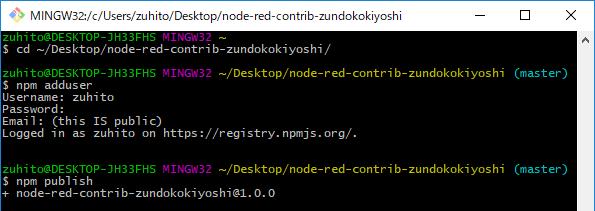 vscode_npm_publish.png