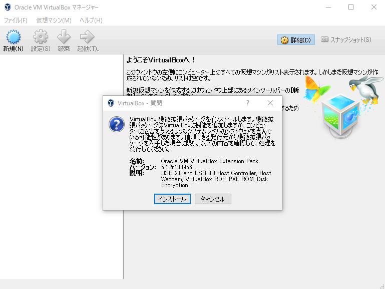 001_エクステンションパックインストール.png