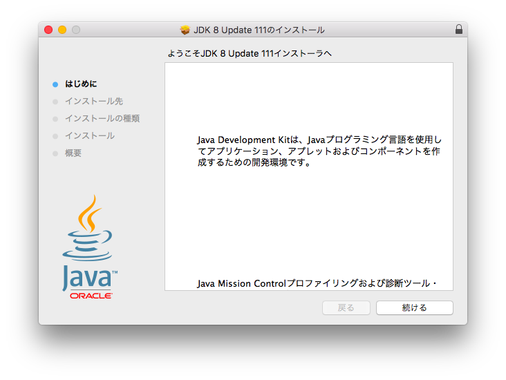 java8-install.png
