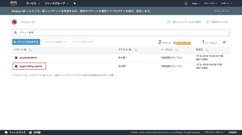S3 Management Console (3).png