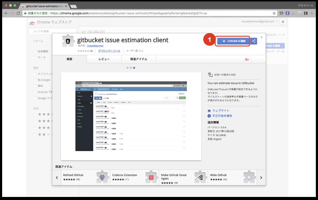 導入手順_GitBucket_拡張インストール_4.png