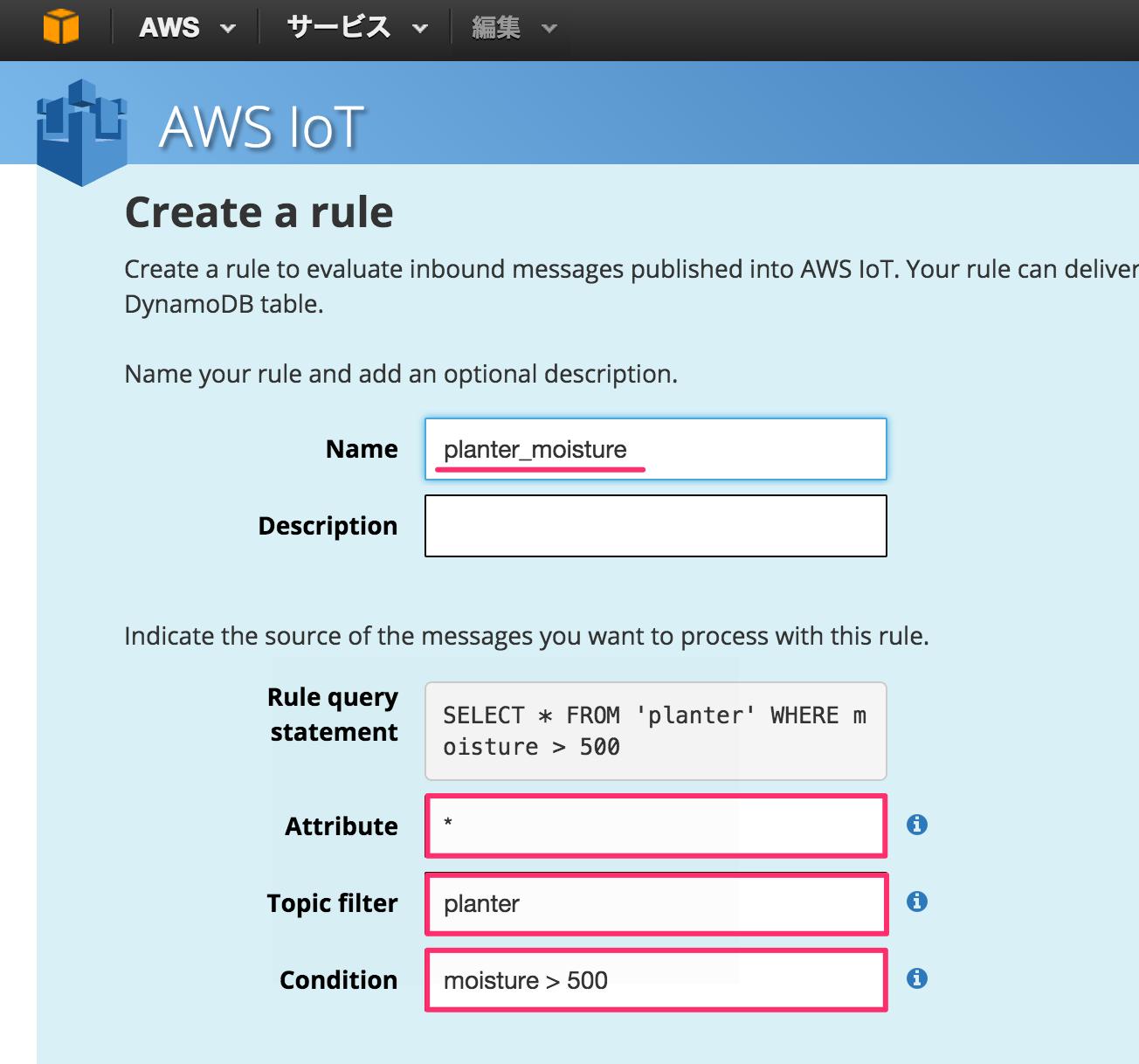 Window_と_AWS_IoT 4.png