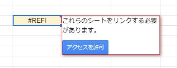 アクセス許可ー-Google-スプレッドシート.png