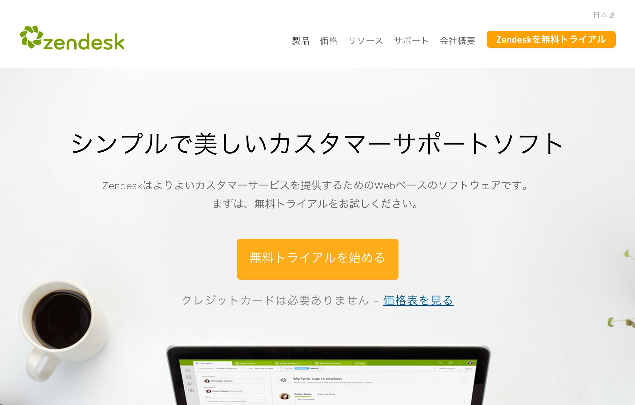 Zendesk Japan   カスタマーサポートソフトウェア   ヘルプデスクシステム.png
