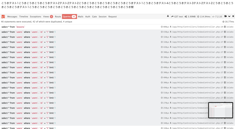 N+1問題をLaravelのEagerローディングで解決!