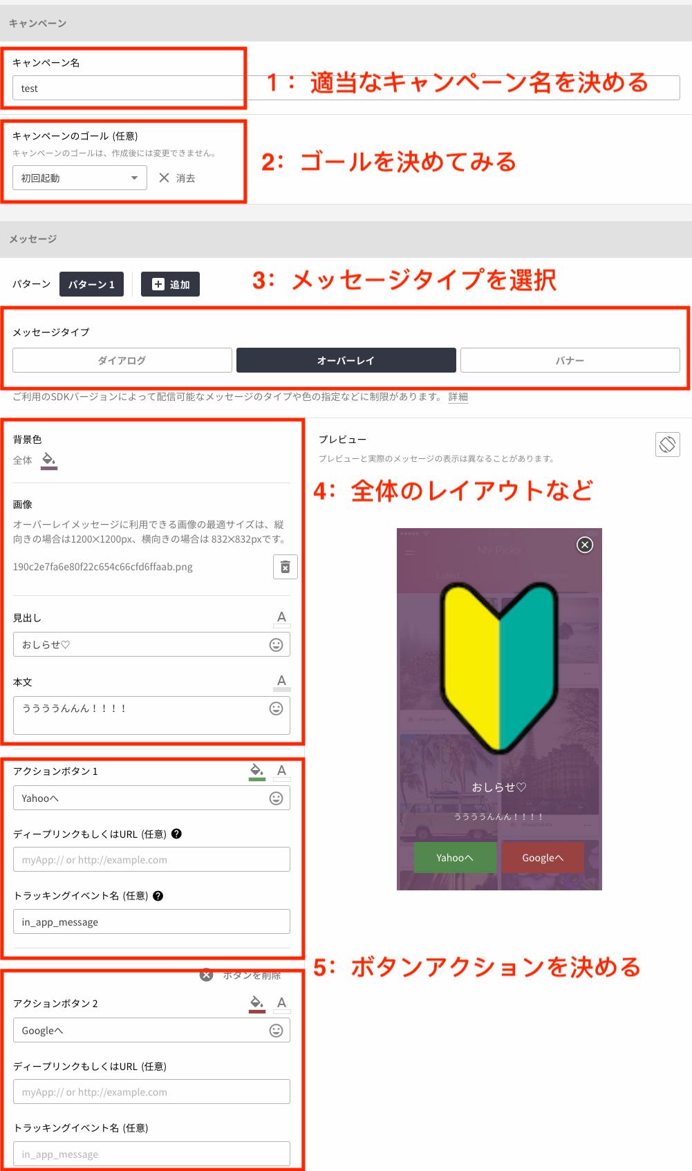 FireShot Capture 7 - 新しいアプリ内メッセージの作成 I Cin_ - https___app.repro.io_apps_y6w5kn69_in_app_messages_new.png