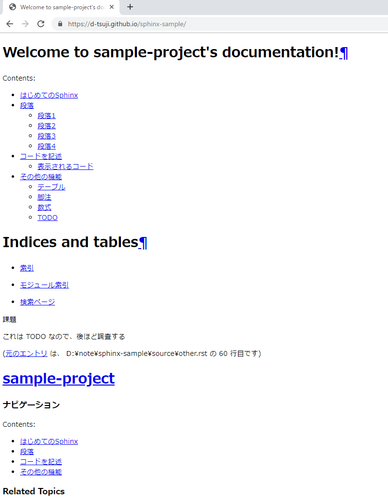 12_sphinx-sample-first-html.PNG