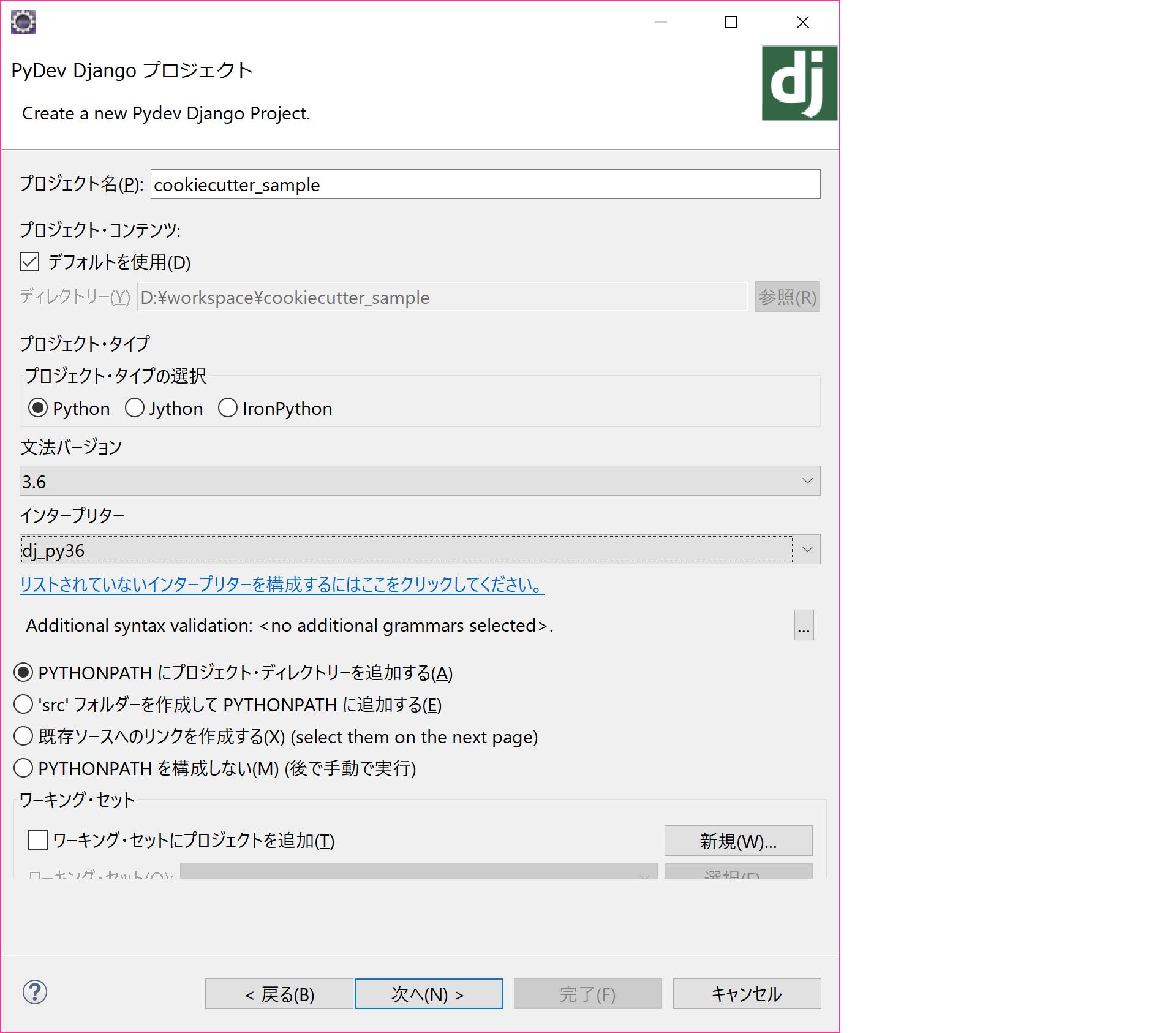 新規PydevDjangoPJ_2.png