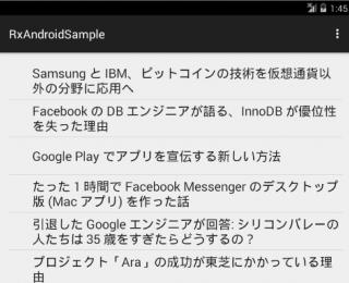 RxAndroidSampleScreenshot.png