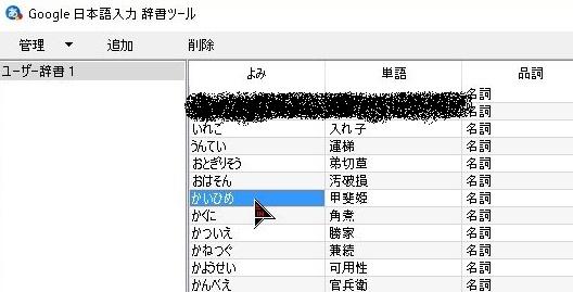 userdict_googleja.jpg