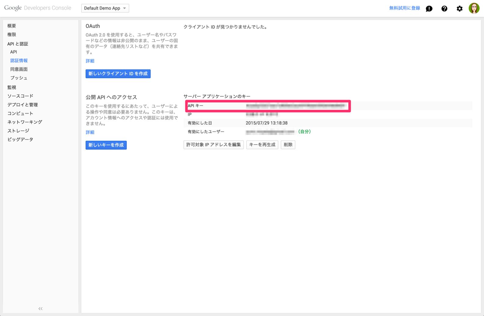 認証情報_-_Default_Demo_App4.png