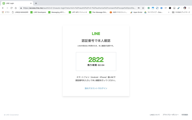 スクリーンショット 2019-02-07 16.44.02.png