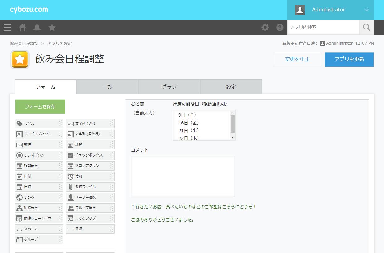 FireShot Capture 310 - アプリの設定 - https___86glh.cybozu.com_k_admin_app_flow_app=41#section=form.png