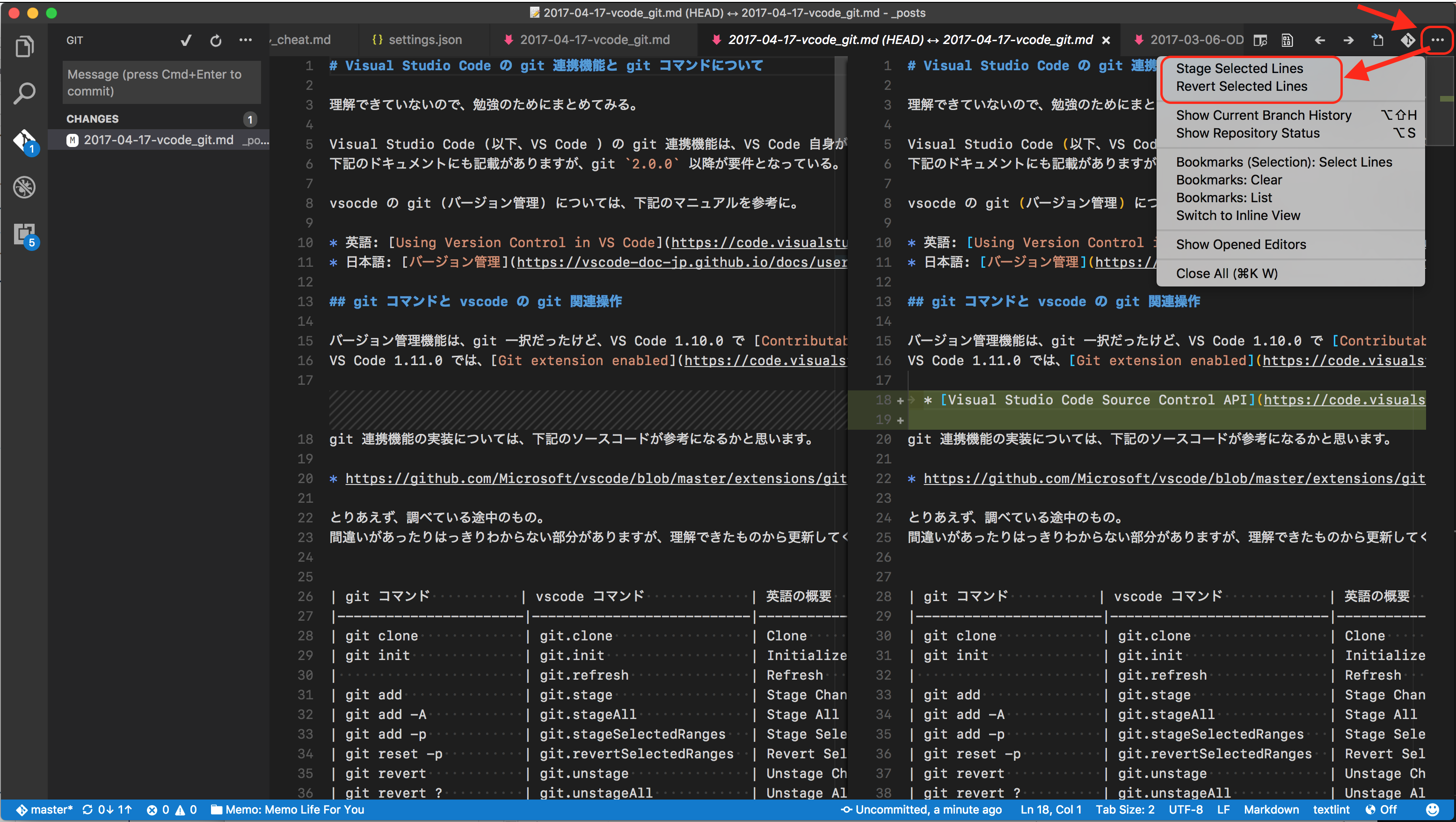 Visual Studio Code の git 連携機能と git コマンドについて