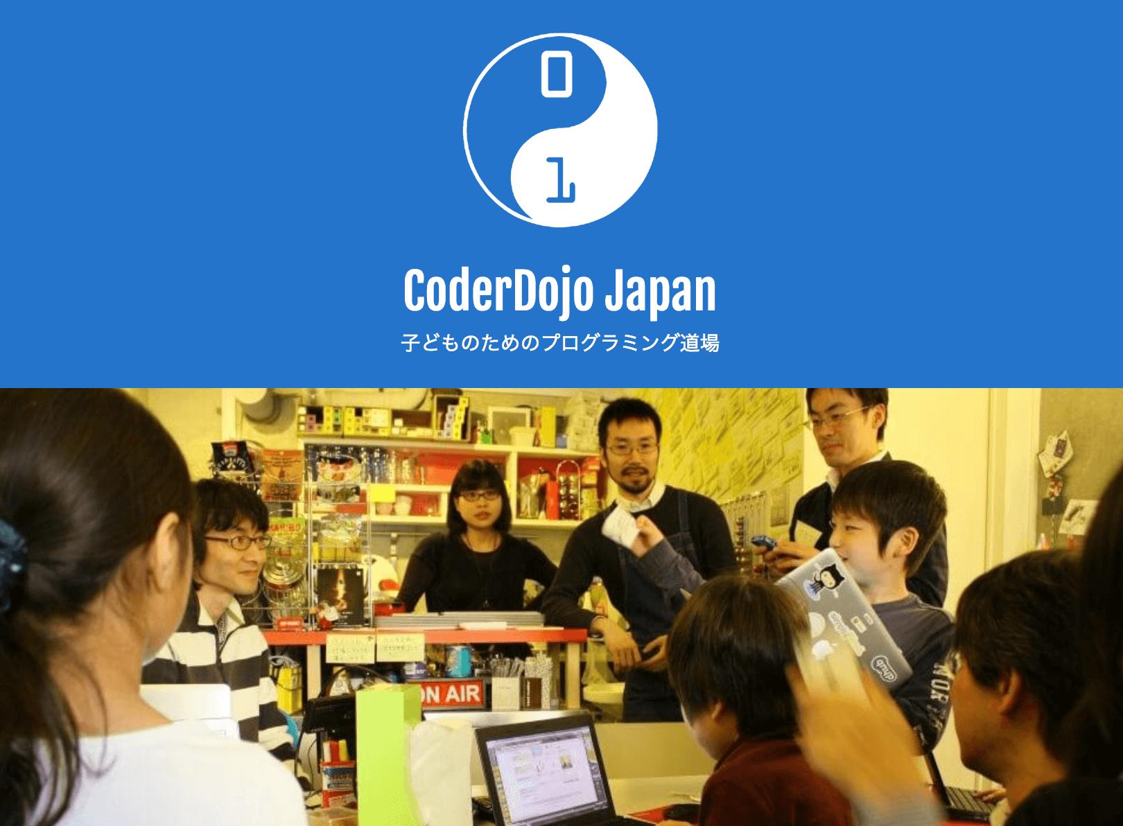 CoderDojo Japan cover photo