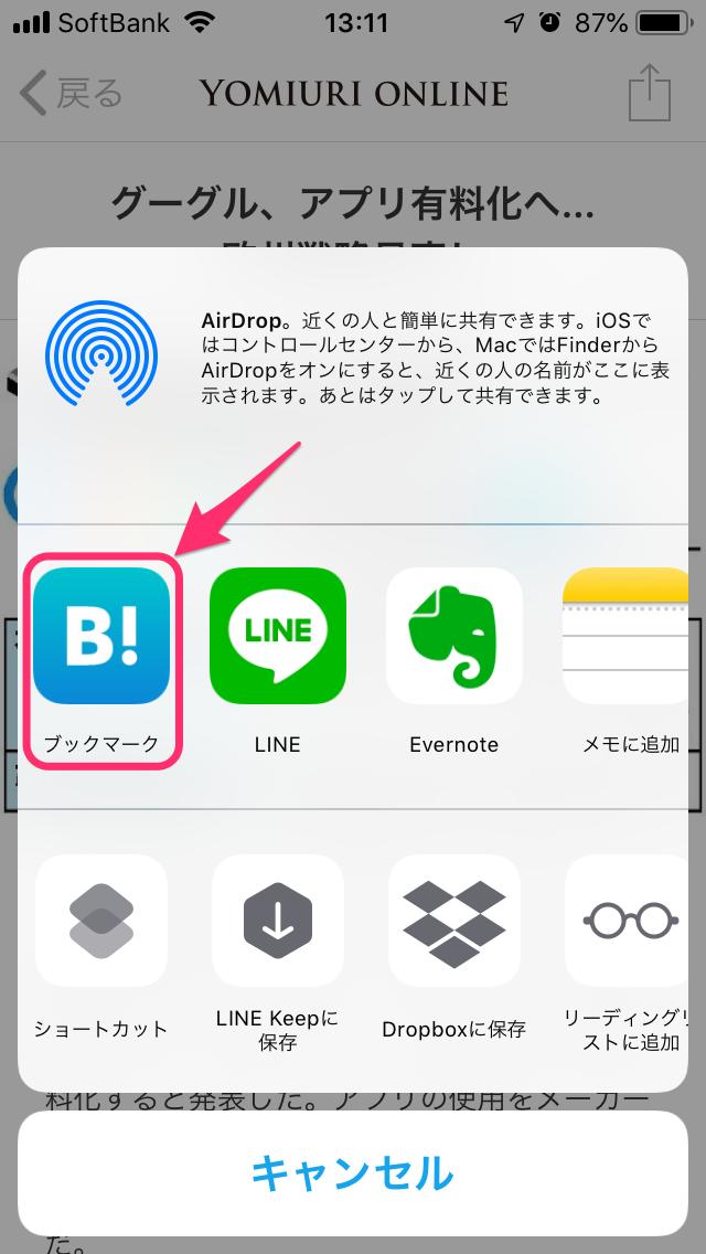 app-share-hatebu.png