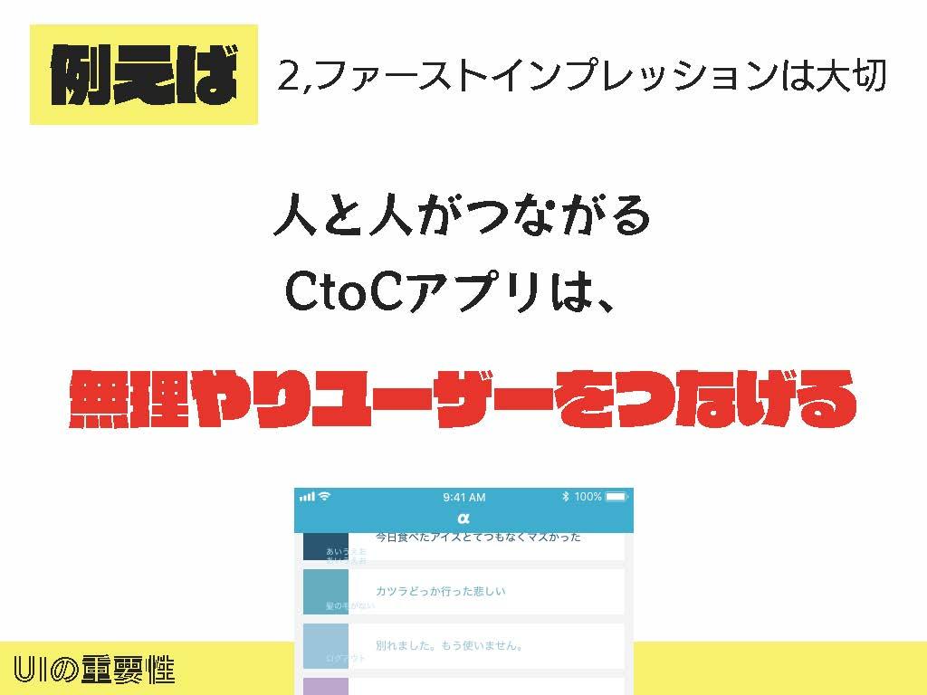 UIの重要性_ページ_17.jpg