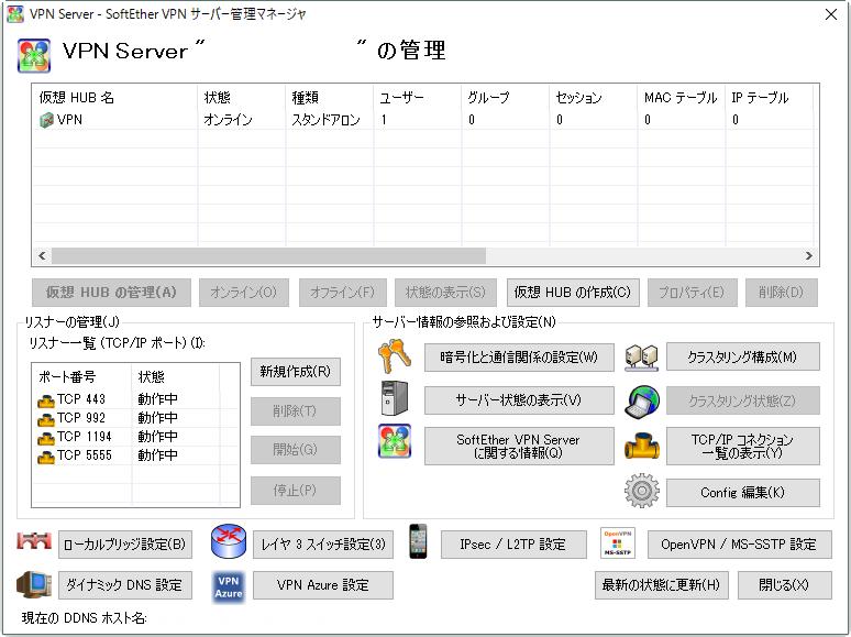 SoftEther_VPN_Server_013.png