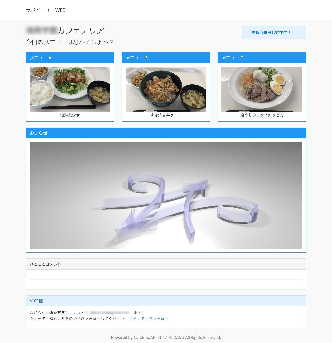 Screenshot-2018-7-5 ラボメニューWEB_censored.jpg