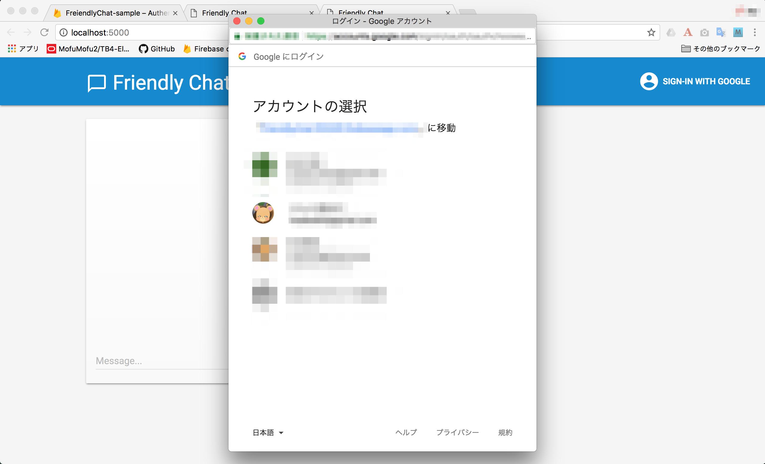 ログイン_-_Google_アカウント_と_Friendly_Chat.png