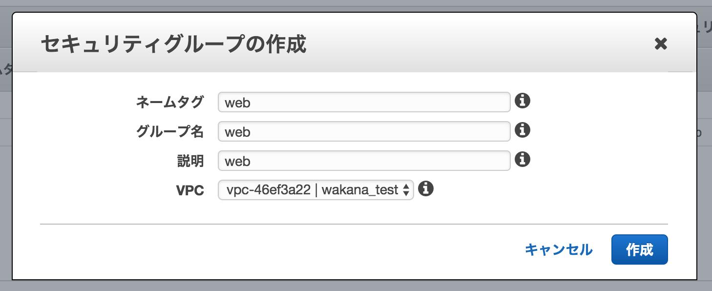 web用セキュリティグループ作成